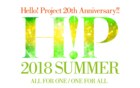 『Hello! Project 20th Anniversary!! Hello! Project 2018 SUMMER<ALL FOR ONE>』ライブビューイング