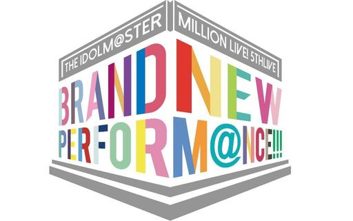 THE IDOLM@STER MILLION LIVE! 5thLIVE BRAND NEW PERFORM@NCE!!! LV