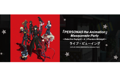 『PERSONA5 the Animation』Masquerade Party ~Detective Daylight~ & ~Phantom Midnight~ ライブ・ビューイング