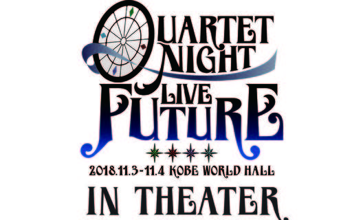 うたの☆プリンスさまっ♪  QUARTET NIGHT LIVE FUTURE 2018 in THEATER