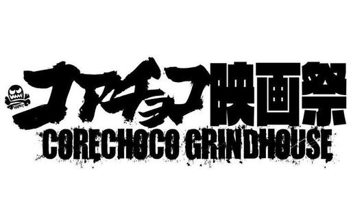 コアチョコ映画祭 HARDCORE CHOCOLATE GRINDHOUSE'20