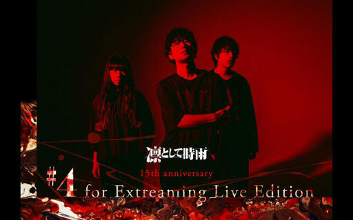 凛として時雨 15th anniversary #4 for Extreaming Live Edition